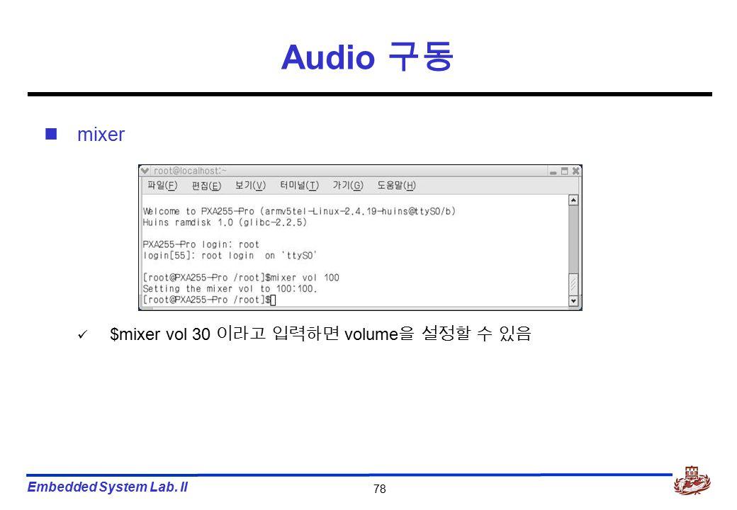 Embedded System Lab. II 78 Audio 구동 mixer $mixer vol 30 이라고 입력하면 volume 을 설정할 수 있음
