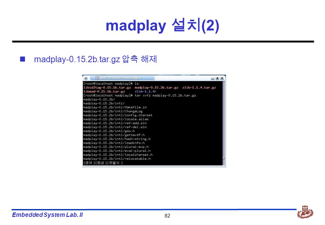 Embedded System Lab. II 82 madplay 설치 (2) madplay-0.15.2b.tar.gz 압축 해제