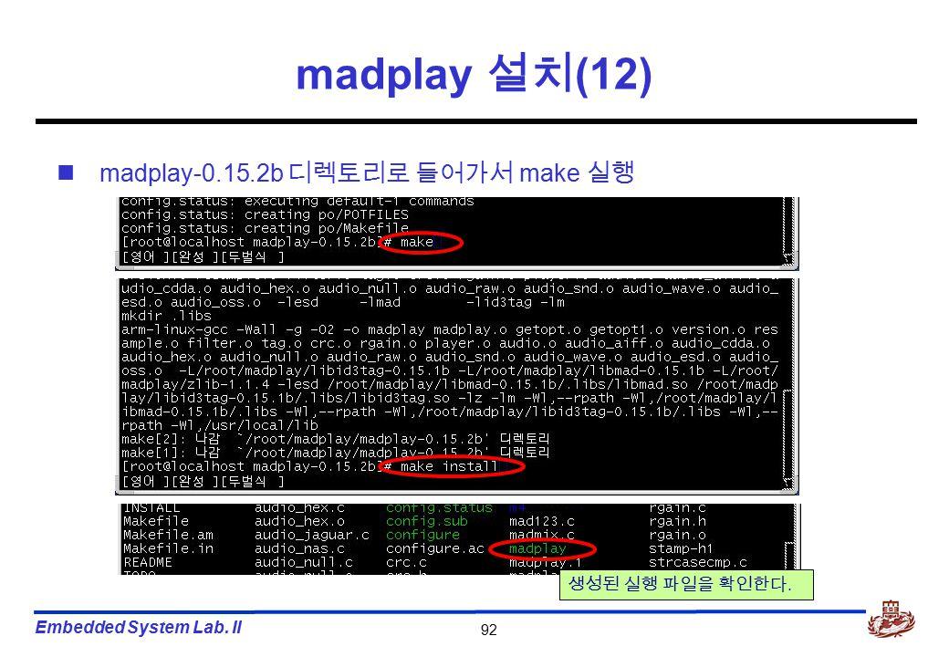 Embedded System Lab. II 92 madplay 설치 (12) madplay-0.15.2b 디렉토리로 들어가서 make 실행 생성된 실행 파일을 확인한다.