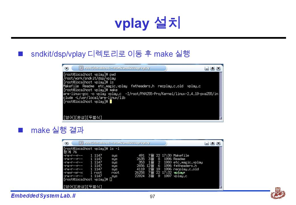 Embedded System Lab. II 97 vplay 설치 sndkit/dsp/vplay 디렉토리로 이동 후 make 실행 make 실행 결과