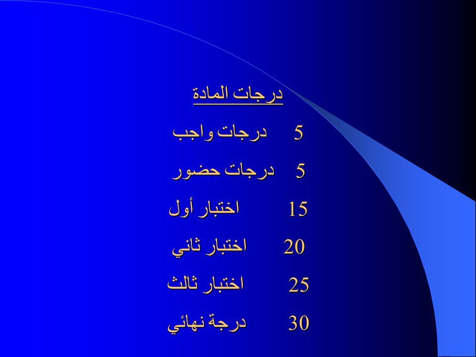 درجات المادة 5 درجات واجب 5 درجات حضور 15 اختبار أول 20 اختبار ثاني 25 اختبار ثالث 30 درجة نهائي