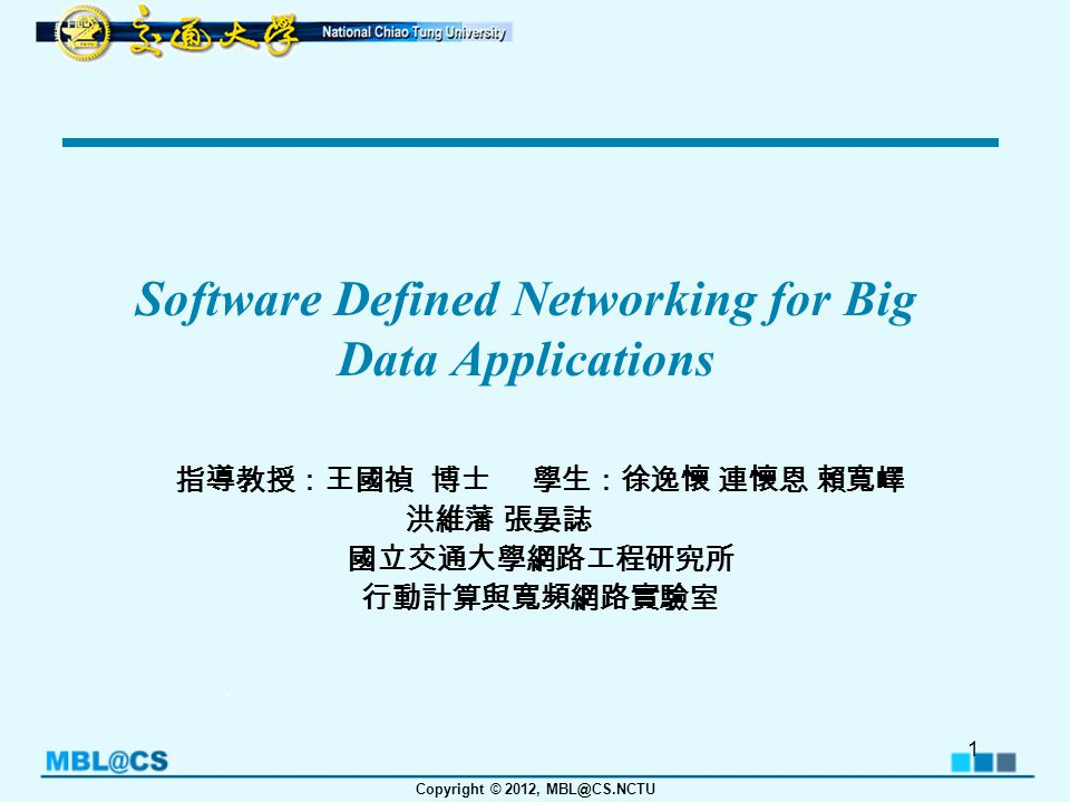 Copyright © 2012, MBL@CS.NCTU 2 Outlines SDN: Software-Defined Network Motivation Related Works Design approach OpenFlow Mininet Schedule References