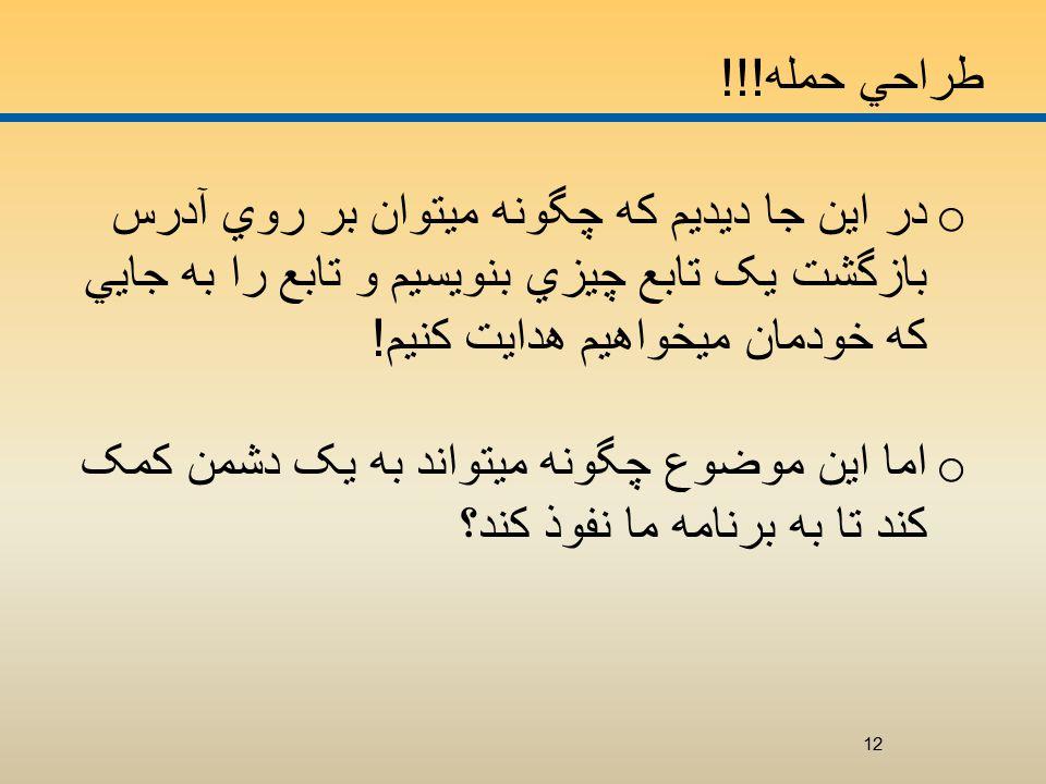 طراحي حمله !!.