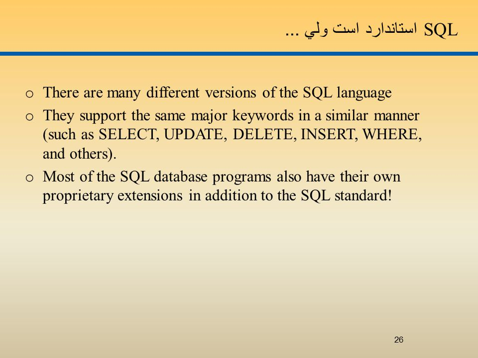 SQL استاندارد است ولي... o There are many different versions of the SQL language o They support the same major keywords in a similar manner (such as S