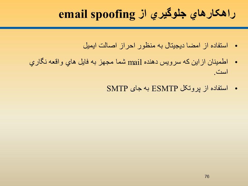 راهکارهاي جلوگيري از email spoofing استفاده از امضا ديجيتال به منظور احراز اصالت ايميل اطمينان ازاين که سرويس دهنده mail شما مجهز به فايل هاي واقعه نگاري است.
