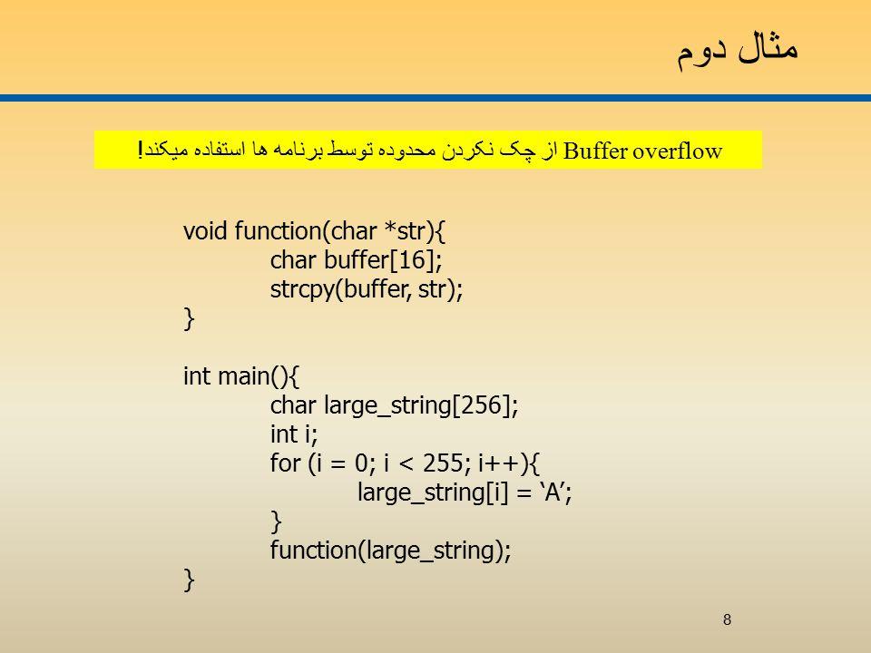 مثال دوم Buffer overflow از چک نکردن محدوده توسط برنامه ها استفاده ميکند .