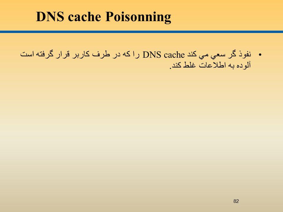 DNS cache Poisonning نفوذ گر سعي مي کند DNS cache را که در طرف کاربر قرار گرفته است آلوده به اطلاعات غلط کند.