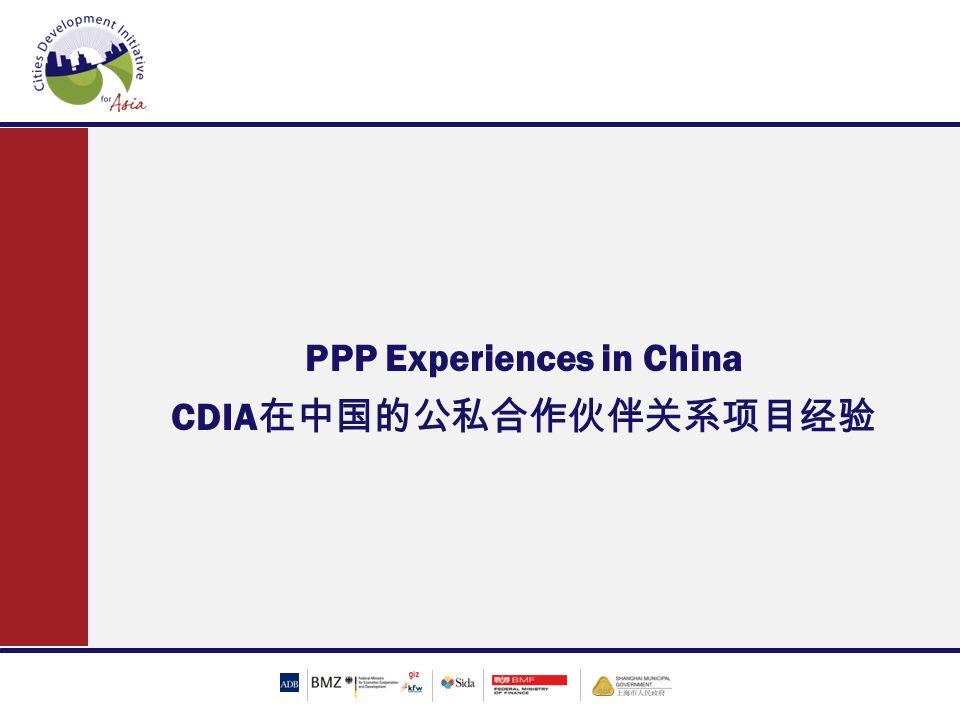 PPP Experiences in China CDIA 在中国的公私合作伙伴关系项目经验