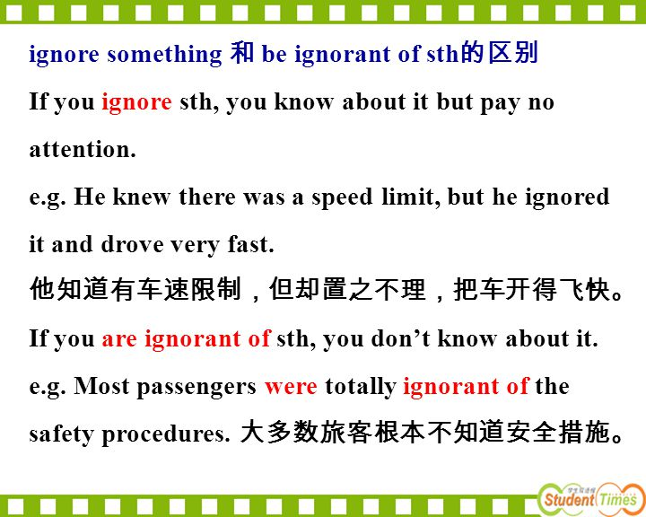 ignore something 和 be ignorant of sth 的区别 If you ignore sth, you know about it but pay no attention. e.g. He knew there was a speed limit, but he igno