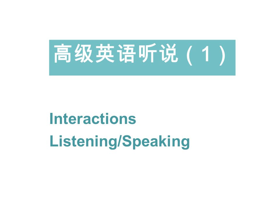 Interactions Listening/Speaking 高级英语听说( 1 )