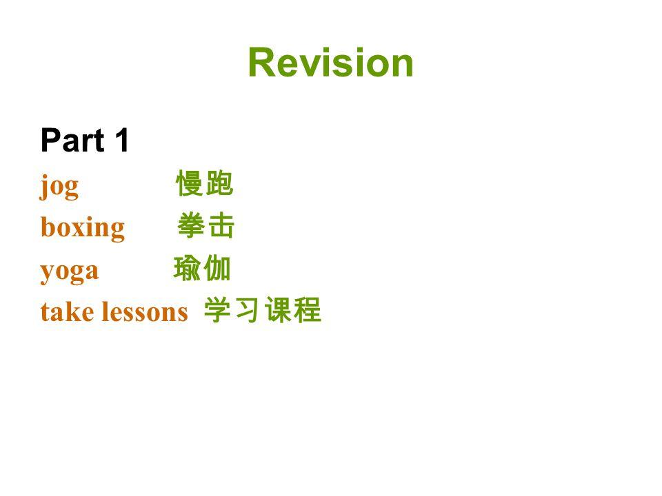 Revision Part 1 jog 慢跑 boxing 拳击 yoga 瑜伽 take lessons 学习课程
