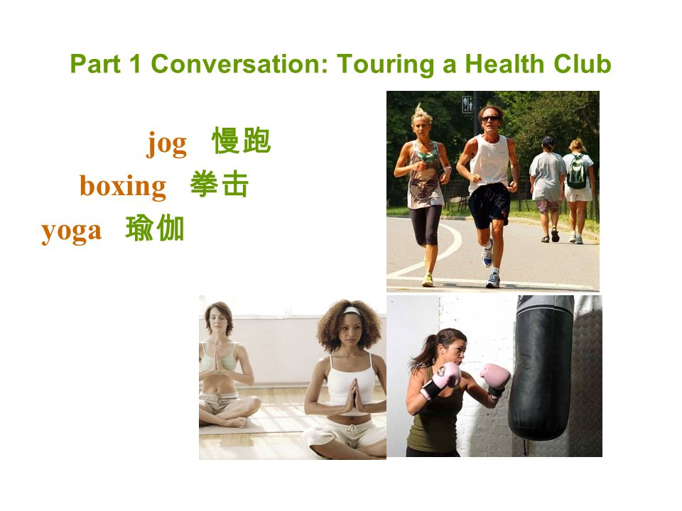 Revision Part 1 tour 参观 show sb around 带领 …… 参观 lift weights 举重 cardio class 锻炼心肺功能的健身课 in good shape 处于良好状态