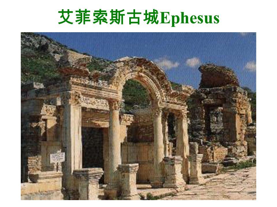 艾菲索斯古城 Ephesus