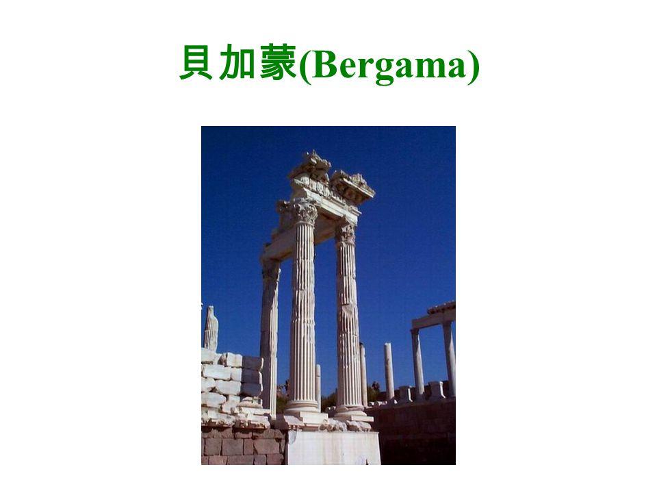 貝加蒙 (Bergama)