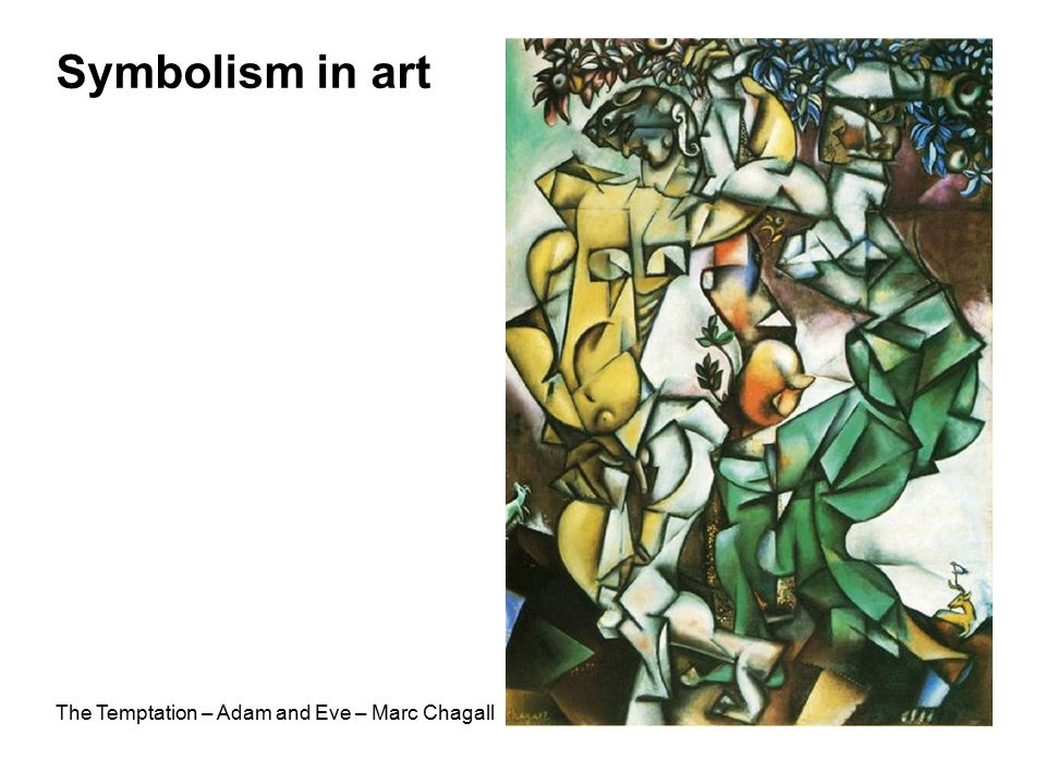 Symbolism in art The Temptation – Adam and Eve – Marc Chagall