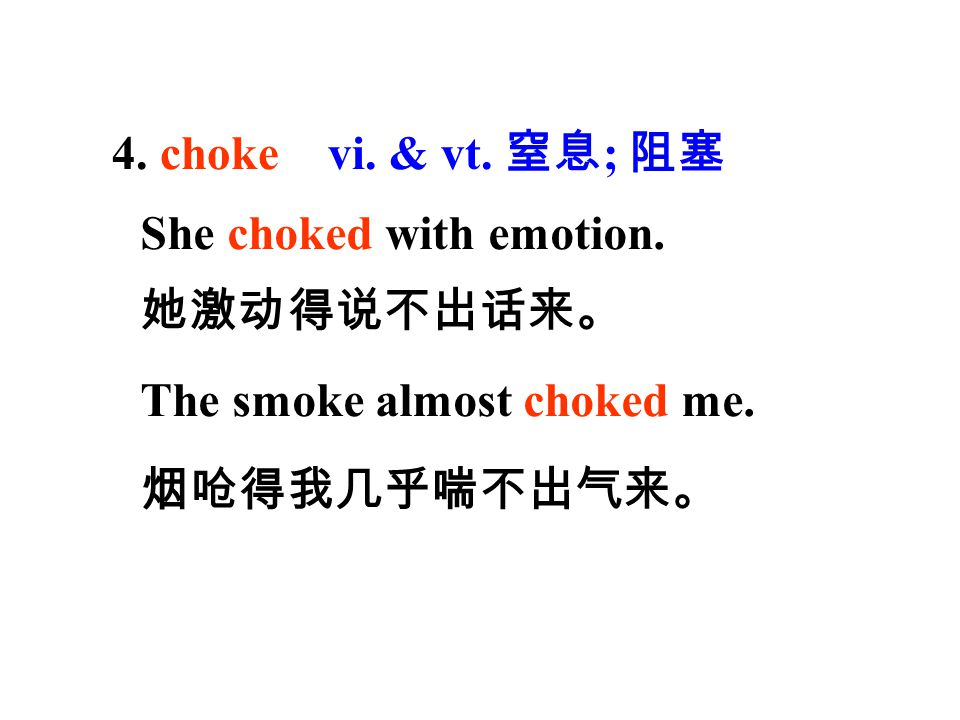 She choked with emotion.她激动得说不出话来。 The smoke almost choked me.