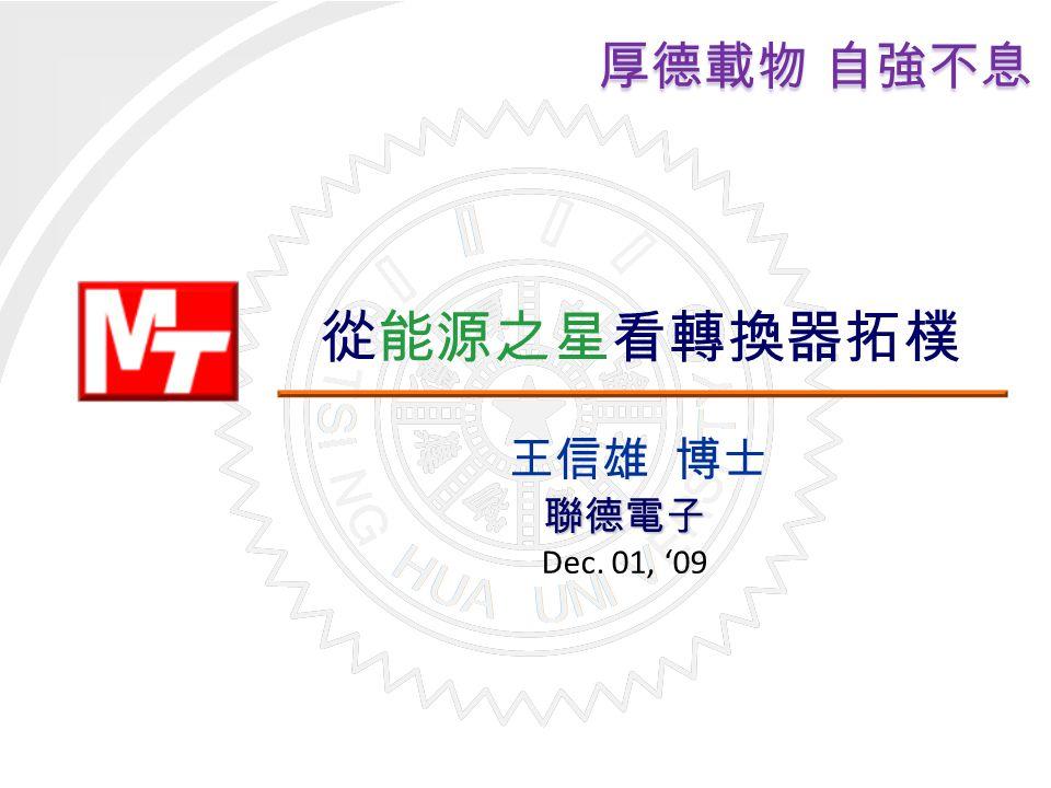 厚德載物 自強不息 王信雄 博士 從能源之星看轉換器拓樸 聯德電子 Dec. 01, '09