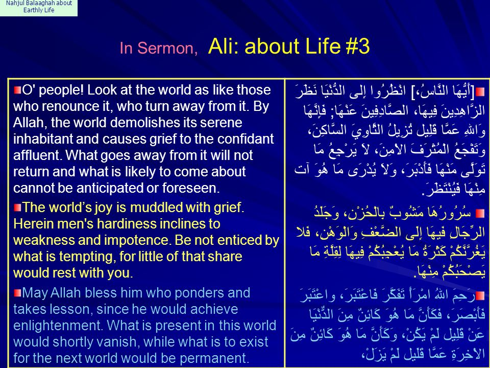 Nahjul Balaaghah about Earthly Life In Sermon, Ali: about Life #3 O people.