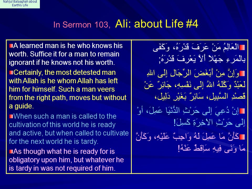 Nahjul Balaaghah about Earthly Life In Sermon 103, Ali: about Life #4 A learned man is he who knows his worth.