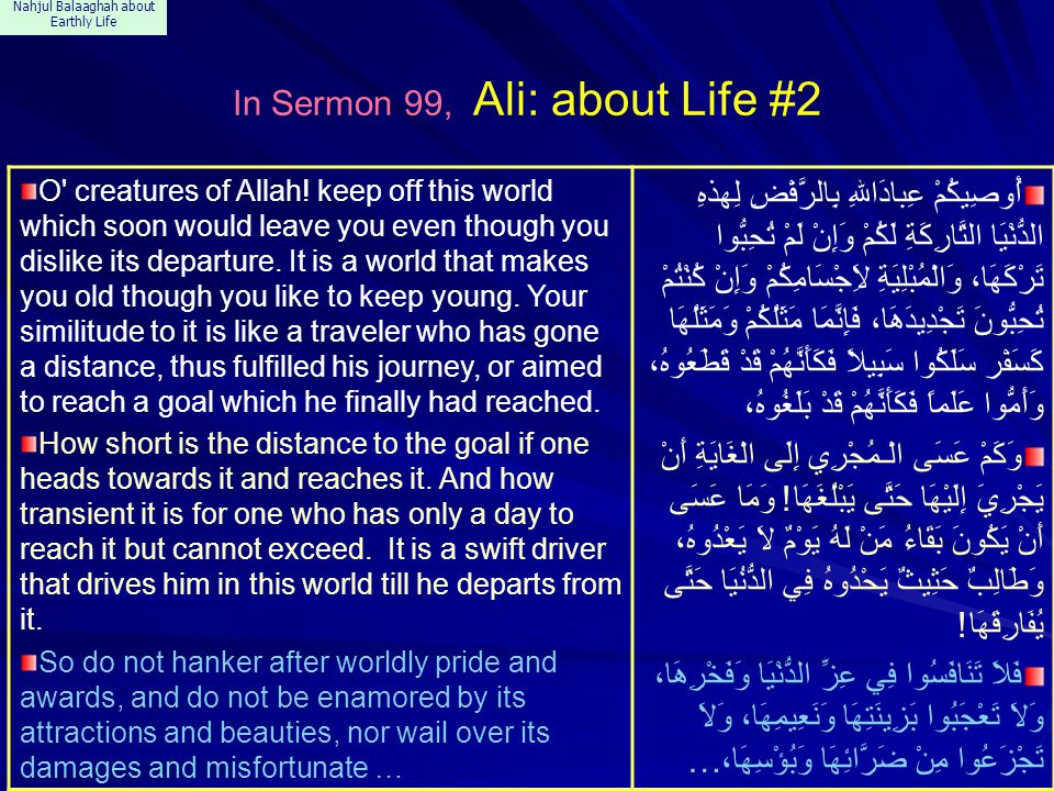 Nahjul Balaaghah about Earthly Life In Sermon 99, Ali: about Life #2 O creatures of Allah.