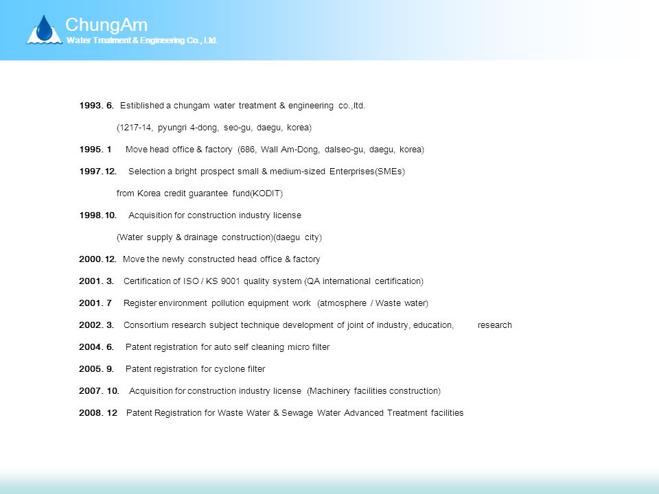 ChungAm Water Treatment & Engineering Co., Ltd. 1993.