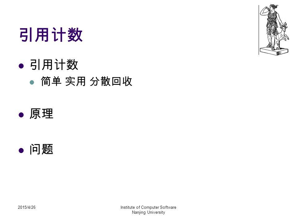 2015/4/26Institute of Computer Software Nanjing University 引用计数 简单 实用 分散回收 原理 问题