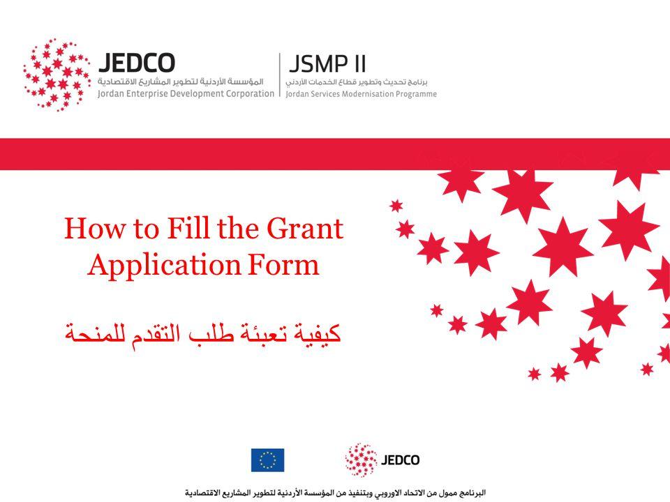 How to Fill the Grant Application Form كيفية تعبئة طلب التقدم للمنحة