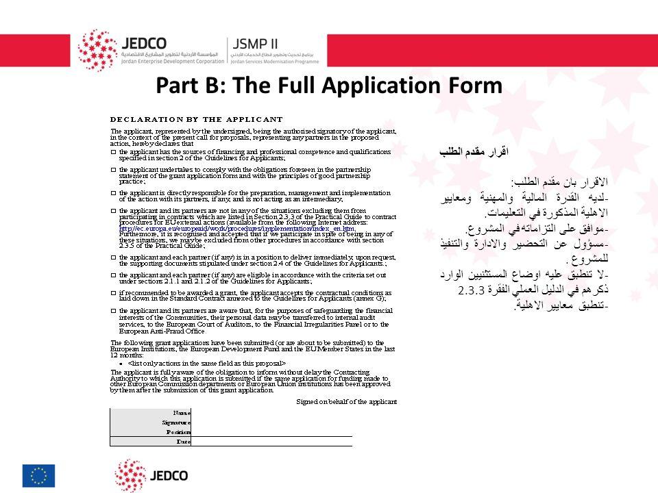 Part B: The Full Application Form اقرار مقدم الطلب الاقرار بان مقدم الطلب : - لديه القدرة المالية والمهنية ومعايير الاهلية المذكورة في التعليمات.