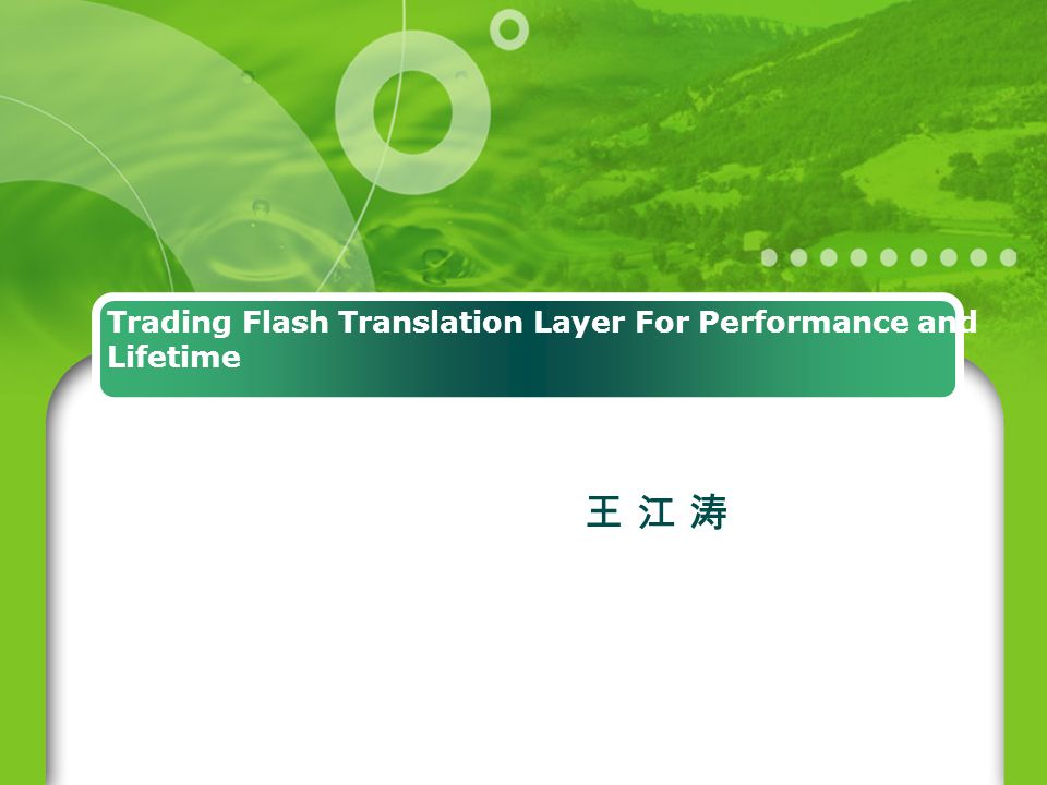 Trading Flash Translation Layer For Performance and Lifetime 王 江 涛王 江 涛