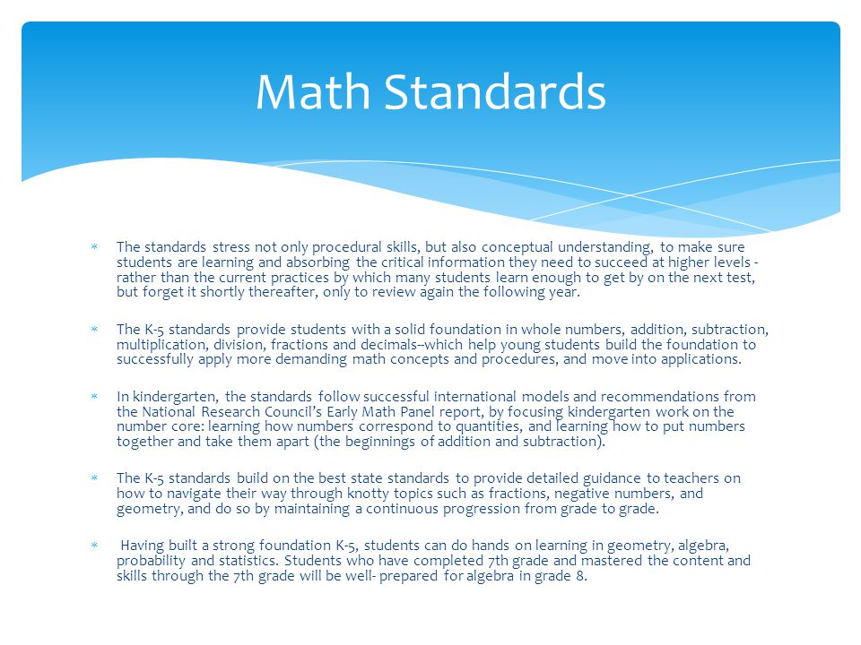  The standards stress not only procedural skills, but also conceptual understanding, to make sure students are learning and absorbing the critical in