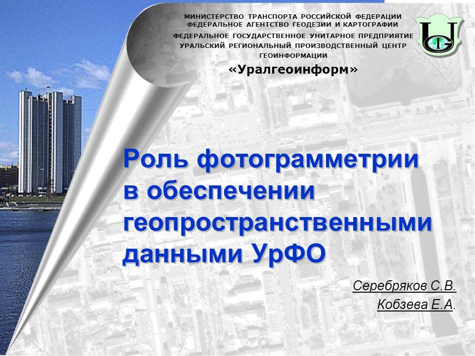 Роль фотограмметрии в обеспечении геопространственными данными УрФО Серебряков С.В.