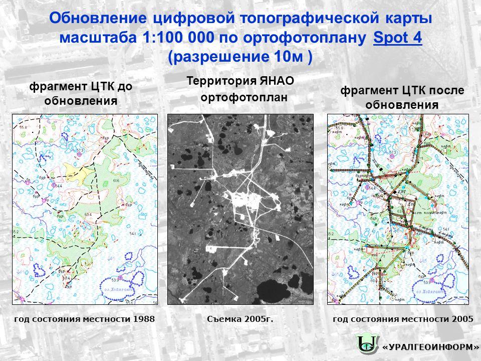 Обновление цифровой топографической карты масштаба 1:100 000 по ортофотоплану Spot 4 (разрешение 10м ) фрагмент ЦТК до обновления фрагмент ЦТК после обновления ортофотоплан год состояния местности 1988год состояния местности 2005Съемка 2005г.