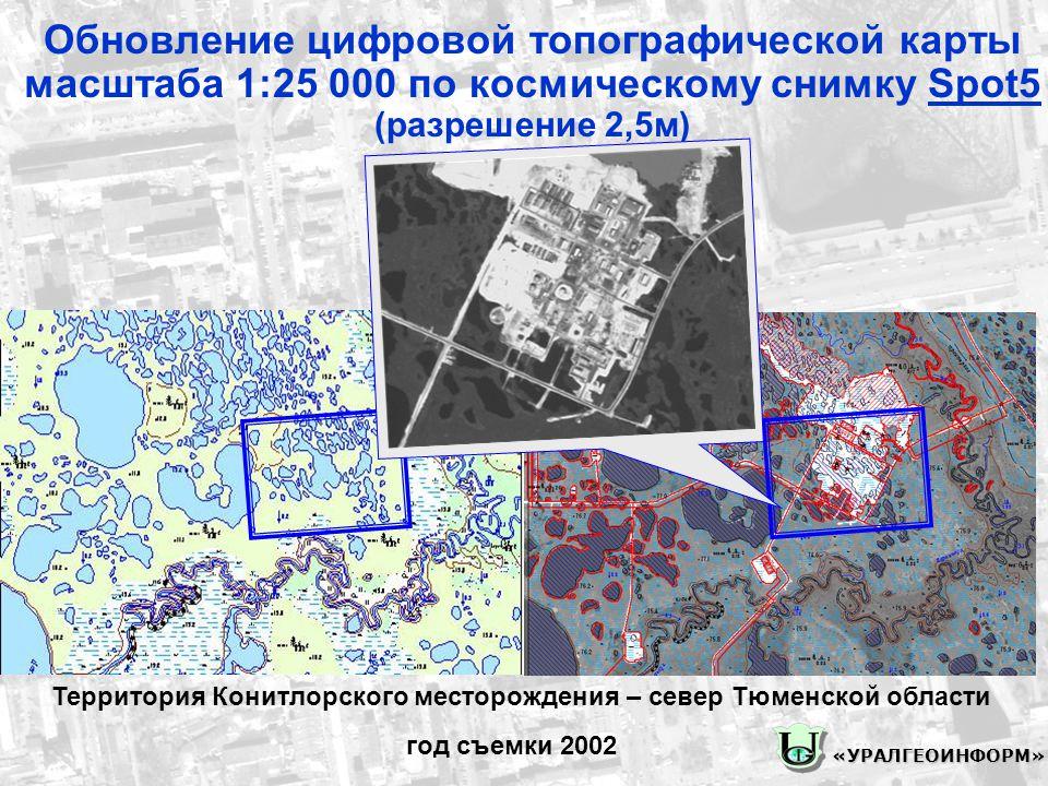 Обновление цифровой топографической карты масштаба 1:25 000 по космическому снимку Spot5 (разрешение 2,5м) Территория Конитлорского месторождения – север Тюменской области год съемки 2002 «УРАЛГЕОИНФОРМ»