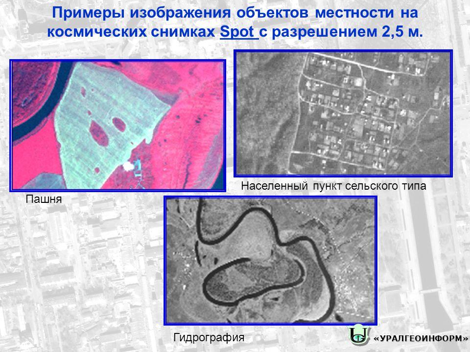 Примеры изображения объектов местности на космических снимках Spot с разрешением 2,5 м.