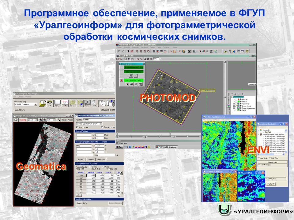 Программное обеспечение, применяемое в ФГУП «Уралгеоинформ» для фотограмметрической обработки космических снимков.