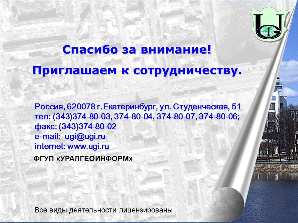 Россия, 620078 г.Екатеринбург, ул.