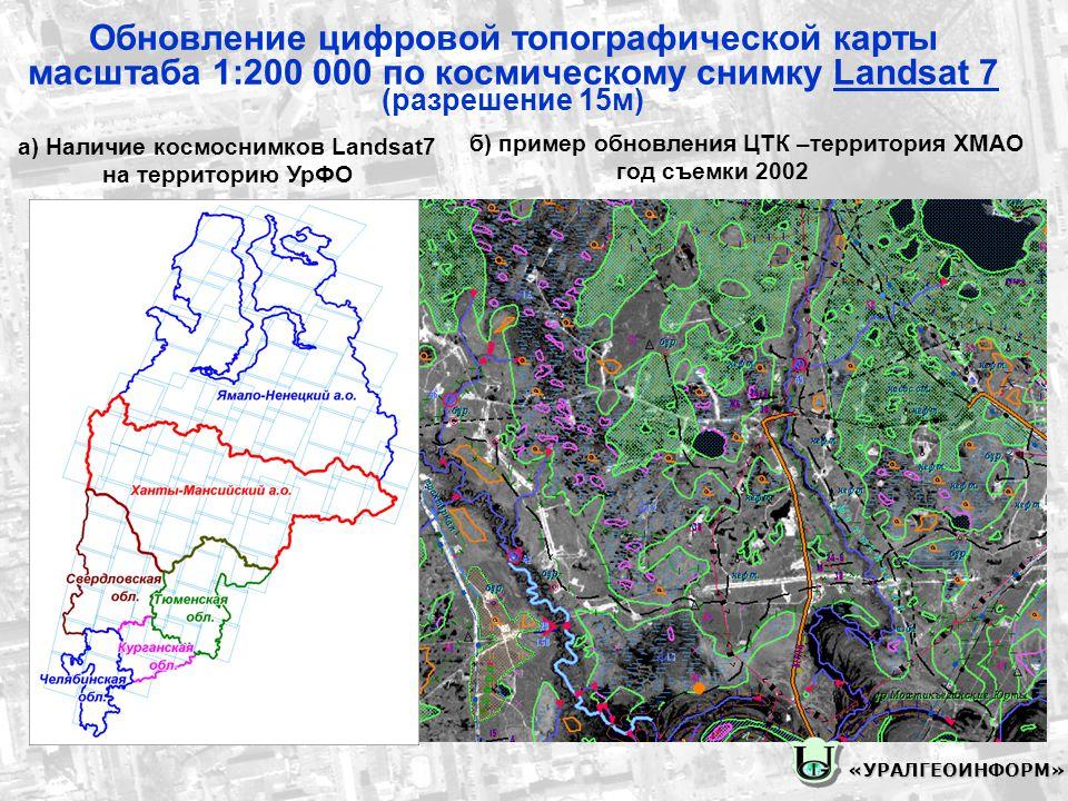 Обновление цифровой топографической карты масштаба 1:200 000 по космическому снимку Landsat 7 (разрешение 15м) а) Наличие космоснимков Landsat7 на территорию УрФО б) пример обновления ЦТК –территория ХМАО год съемки 2002 «УРАЛГЕОИНФОРМ»
