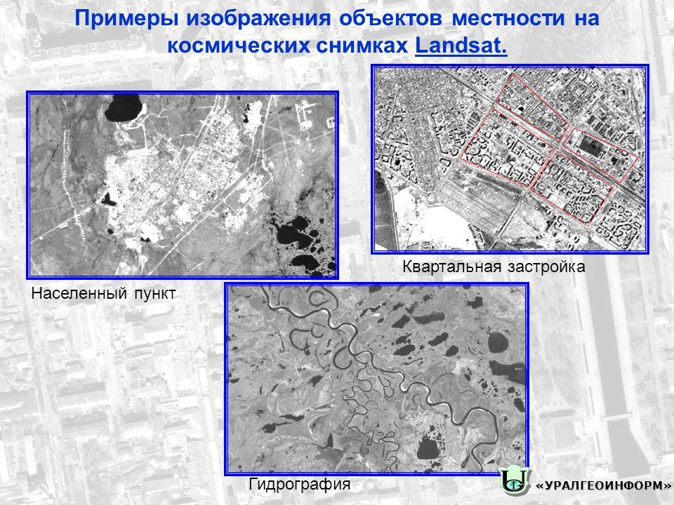 Населенный пункт Квартальная застройка Гидрография Примеры изображения объектов местности на космических снимках Landsat.«УРАЛГЕОИНФОРМ»