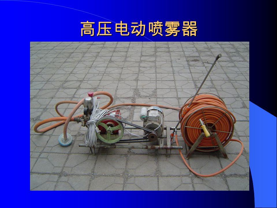 高压电动喷雾器
