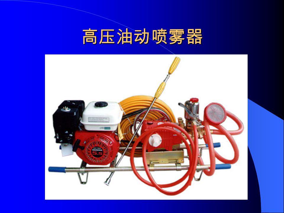 高压油动喷雾器