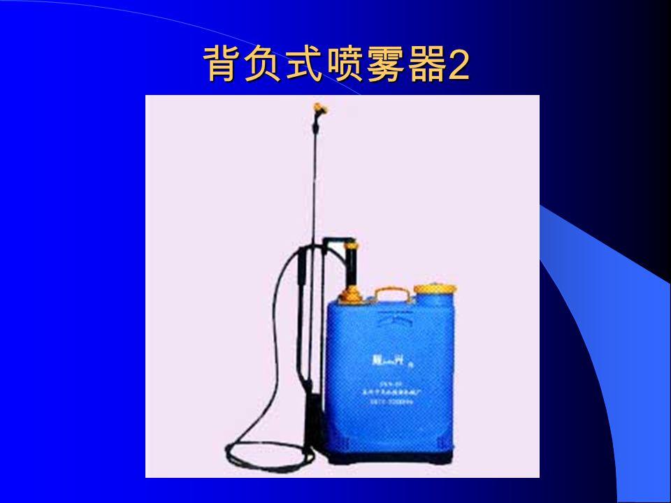 背负式喷雾器 2