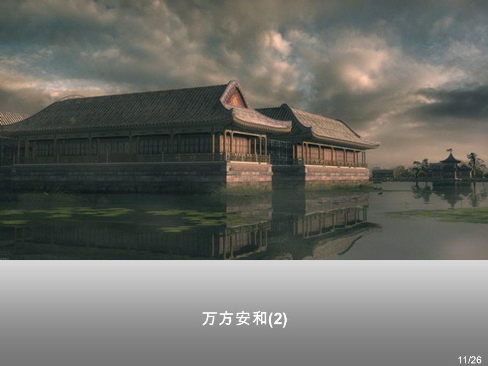 万方安和 是以国家统一、天下太平为意境的一组景观, 位于圆明园中心景区后湖的西北侧。 雍正时称 万字殿 ,俗称万字房, 乾隆时称 万方安和 。主建筑位于湖中,外观为卍字 形,共 33 间殿宇, 万字型建筑是我国建筑史上的特例。 10/26