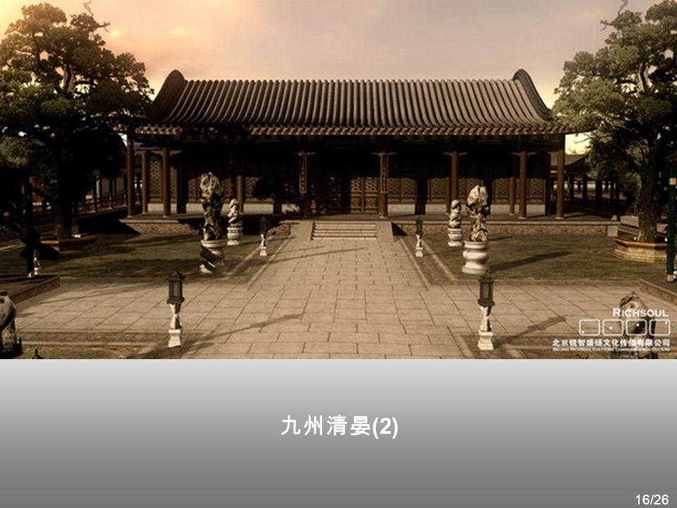 九州清晏 为圆明园中最早的建筑物群之一,部分建筑物为康熙年间所建。雍正初年,此部 分景区成为帝王重要的寝宫区.