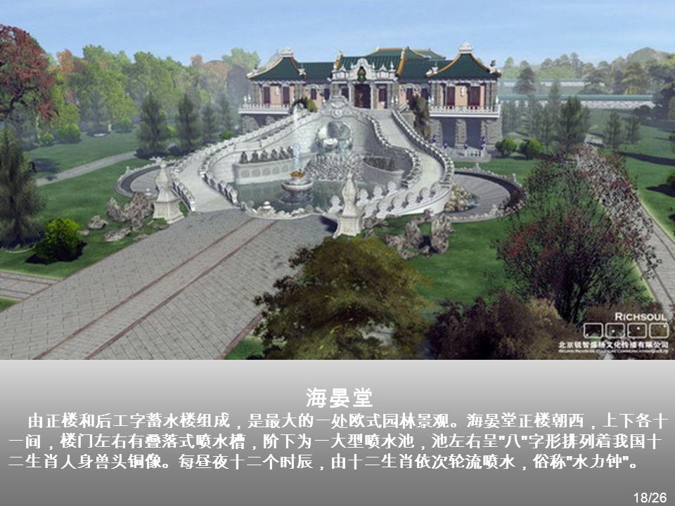 方壶胜境 在福海东北岸湾内, 1740 年(乾隆五年)建成是圆明园中最为美丽的建筑。此景 前部的三座重檐大亭,呈 山 字形伸入湖中,中后部的九座楼阁中供奉着 2000 多尊 佛像、 30 余座佛塔,建筑宏伟辉煌,是一处仙山琼阁般得著名景观,主题阁楼实为 一座寺庙建筑。 17/26