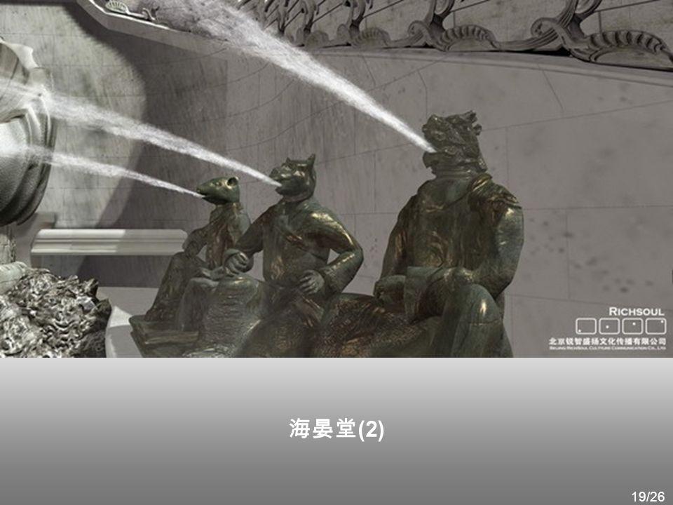海晏堂 由正楼和后工字蓄水楼组成,是最大的一处欧式园林景观。海晏堂正楼朝西,上下各十 一间,楼门左右有叠落式喷水槽,阶下为一大型喷水池,池左右呈 八 字形排列着我国十 二生肖人身兽头铜像。每昼夜十二个时辰,由十二生肖依次轮流喷水,俗称 水力钟 。 18/26
