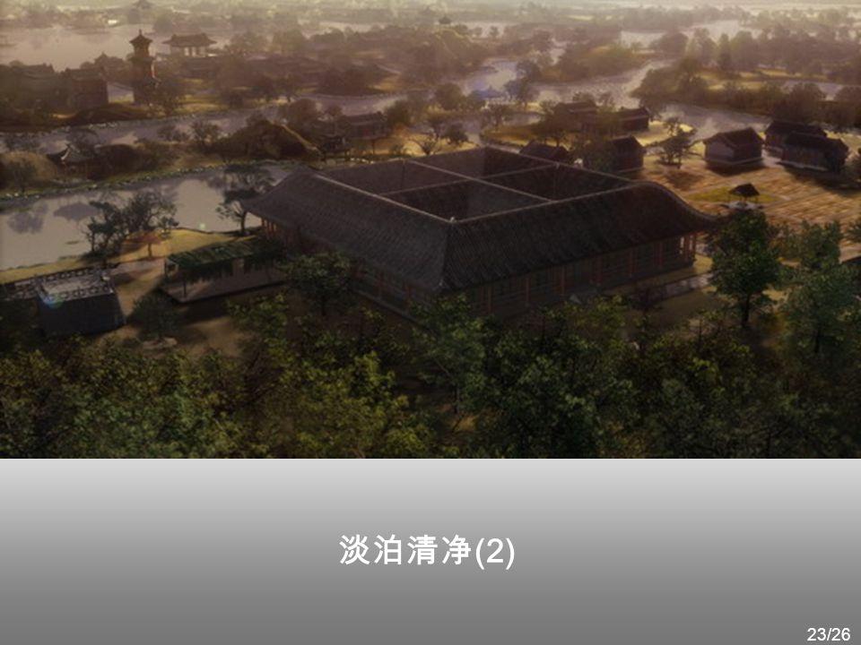 澹泊宁静 俗称田字房,又名淡泊清净。此景雍正 5 年 1727 年已建成。这座宫殿的外型是一个汉 字的形状: 田 。 田 的意为耕地,农业是封建帝国的命脉,皇帝每年都要在这儿举行 犁田仪式。 22/26