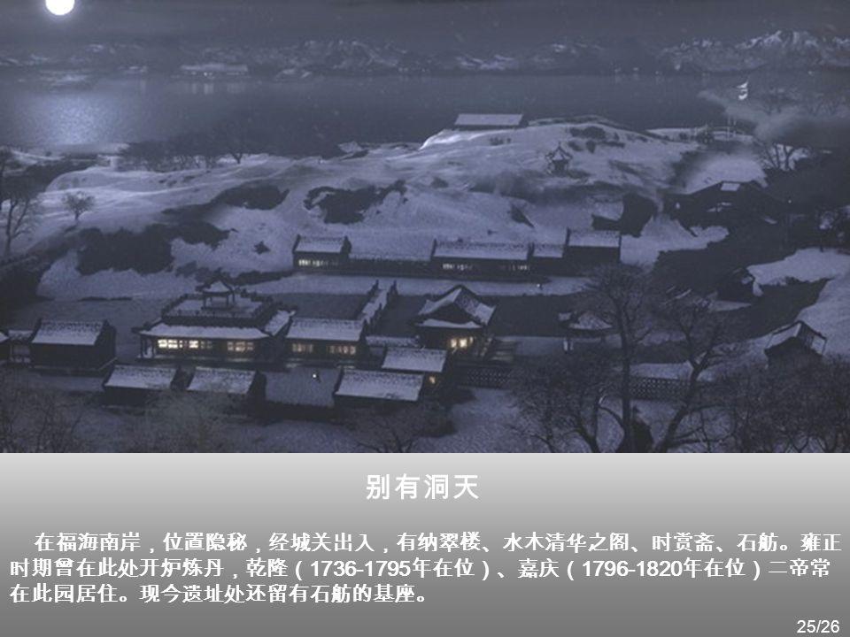 鸿慈永诂 亦称安佑宫,圆明园四十景之一,位于月地云居西北,为清帝御苑的皇家祖祠,主要供 奉御容画像,是一处大型的寺庙园林,占地 6.5 万平方米,建筑面积 3600 平方米。 24/26