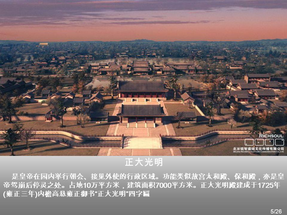 第二次鸦片战争期,1860 年 10 月初(咸丰十年八月)英法联军 逼近北京。 6 日联军循城追击清军至圆明园。法国将军孟托邦率 部率先闯入。次日英国侵华军全权专使额尔金等进占。侵略者肆 无忌惮地抢劫园中金银珠宝,秘笈古玩。联军官兵几乎每人都掠 到数以万计、十万计,乃至百万计的财富。 13 日留守北京城的清 朝大臣交出安定门,英法联军控制了北京。奕代表清政府与英 法议和。为压迫清政府作出更多的让步,掩盖焚掠圆明园的罪行, 英法联军以报复清军虐杀俘虏为名,在 18 日、 19 日出动数千军队, 有计划地焚烧圆明园。园内殿宇楼阁陷入火海之中,大火连烧三 天,烟云蔽日,笼罩北京。经此浩劫,这座闻名于世的皇家园林 只剩下一片残瓦颓垣。 以下是圆明圆部分三维复原图 4/26