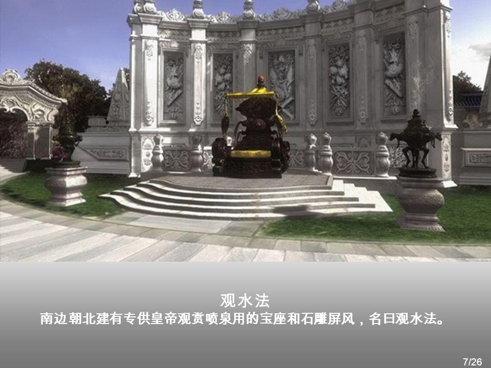 西邻海晏堂,在长春园南北主轴线与西洋楼东西轴线交会处,是最为壮观的欧式喷 泉景观, 1793 年 ( 乾隆五十八年 ) 英使马戈尔尼,曾至此处游赏。远瀛观分为三部分, 分别为:远瀛观主体楼、大水法、 远瀛观 6/26