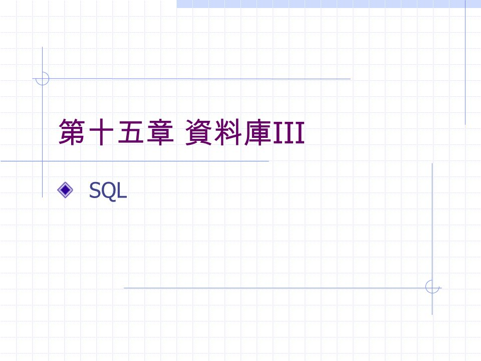 第十五章 資料庫 III SQL